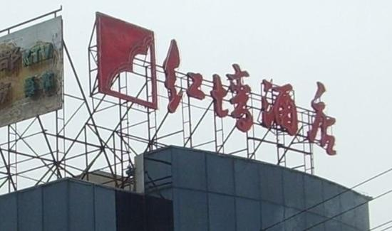 Redwall Hotel Beijing: 牌子