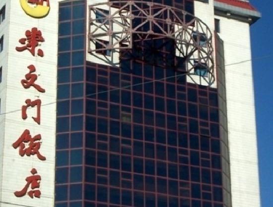 Chongwenmen Hotel: 门脸