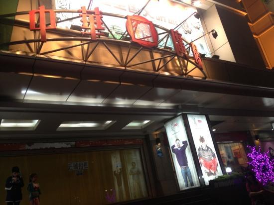 China Plaza: 侧门