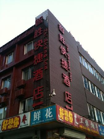 Zhisheng Hotel Beijing : 智胜