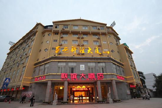 Lianyi Hotel: 酒店外观