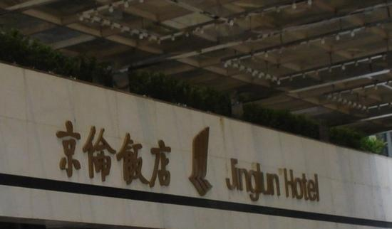BeiJing JingLun Restaurant (SiHe Xuan): 门脸
