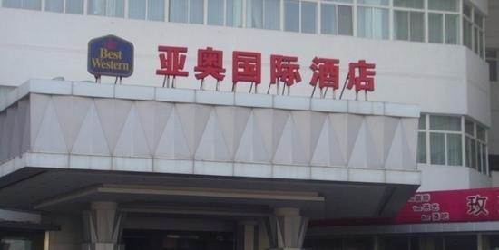 OL Stadium Hotel Beijing: 门前