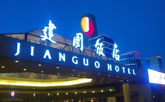 Beijing Jianguo Hotel: 门脸