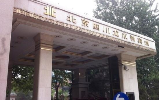 Beijing Sichuan Wuliangye Longzhaoshu Hotel: 大门