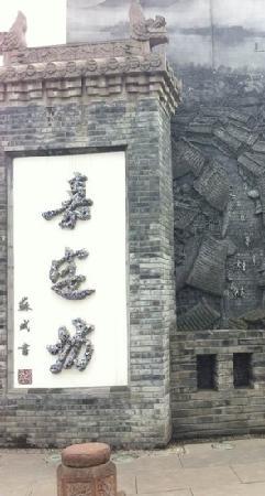 Jiading Fang: 嘉定坊