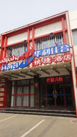 Huali Jiahe Express Hotel: 照片描述