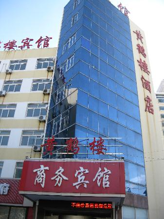 Huanghelou Business Hotel: 酒店门头