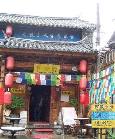 Dali International Youth Guest House : 门口