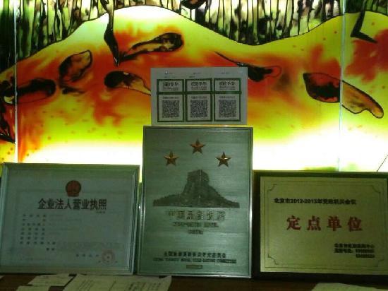 Song Lu Sheng Fang Holiday Hotel: 北京松麓圣方假日饭店