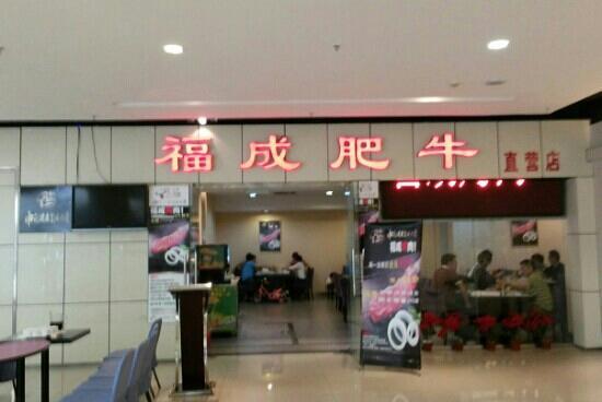 Fucheng Feiniu(Fengya Xiaozhu)