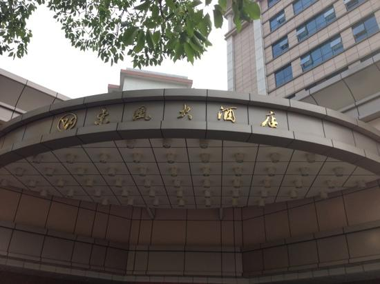 Dongfeng Hotel(Dongfeng East Road): 酒店大门