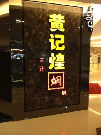 HuangJiHuang Three-Sauce Simmer Pot (TaoYuan Ju)