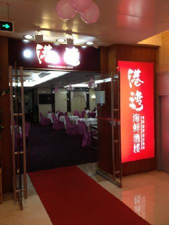 GangWan Seafood Restaurant (Jing Ji BaiNa)