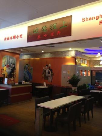 ShangHai LaoZhan NongTang XiaoCai