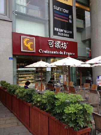 Croissants de France (ZhongXin ShuCheng)