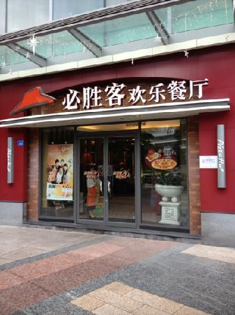 Pizza Hut (WanXiangCheng)