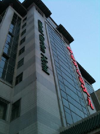 Oriental Garden Hotel : 东方花园