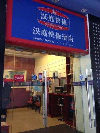 Hanting Express Shanghai Nandan Road : 在弄堂里