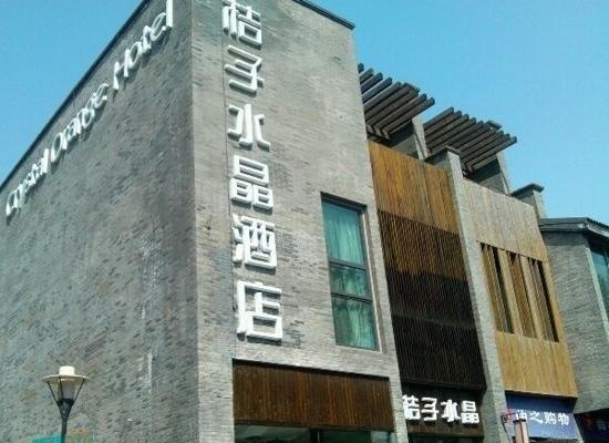 Crystal Orange Hotel Xianju: 桔子水晶酒店