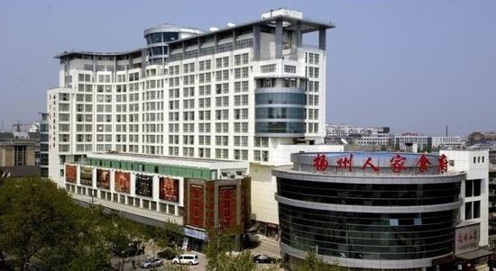 Yangzhou Renjia International Hotel: 扬州人家