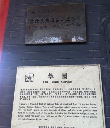 Yangzhou Cuiyuan City Hotel: 萃园