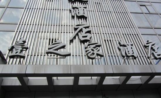 Yizhijia Hotel