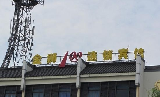 Golden Lion 100 Supermarket Hotel (Yangzhou Nantong West Road): 金狮100