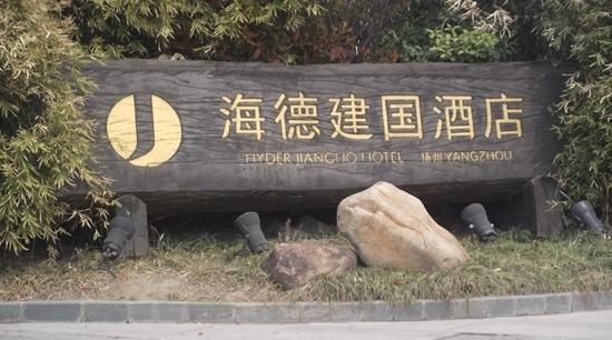 Hyder Jianguo Hotel: 海德建国酒店