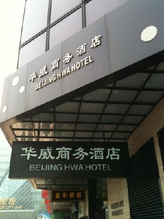 โรงแรมปักกิ่งเอชดับบลิวเออพาร์ตเมนท์: 华威