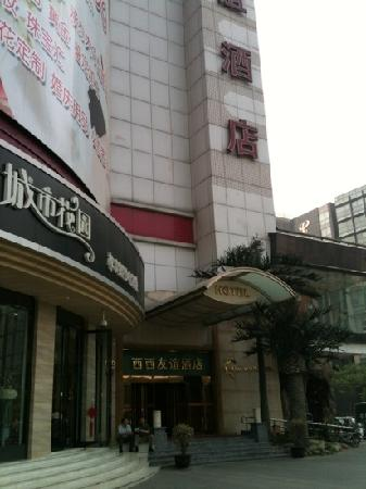 Xixi  Friendship Hotel: 西西友谊