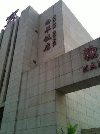 Xidan Hotel: 西单饭店