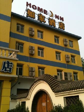 Home Inn Beijing Xidan Dayuecheng: 如家