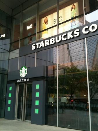 Starbucks (Fuli Plaza)
