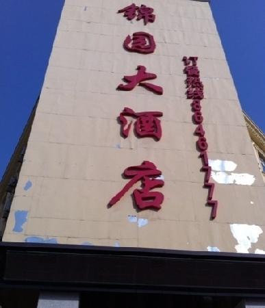 Shiji Jinyuan Hotel : 锦园大酒店