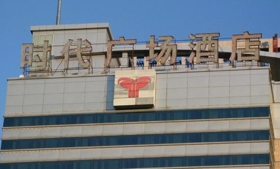 Rosedale Hotel Shenyang: 时代广场酒店