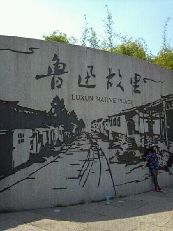 Luxun Hometown: 鲁迅故里