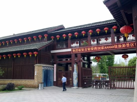 Jingdezhen Tao Sawai : 古窑