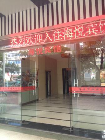 Haiyue Motel: 交通方便近地铁口