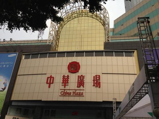 China Plaza: 大门