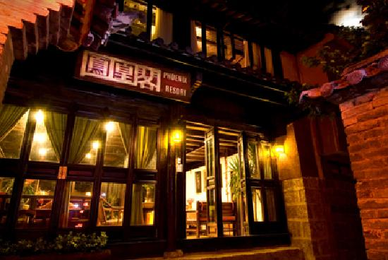 Fenghuangge Hostel: 凤凰阁大门