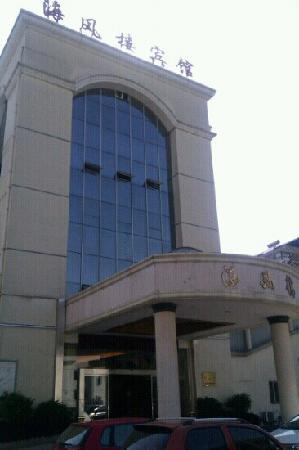 Haifenglou Hotel: 海风楼