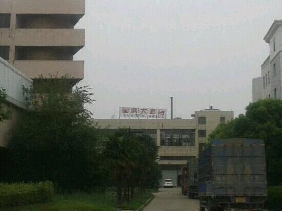 Guoxin Hotel: 国信