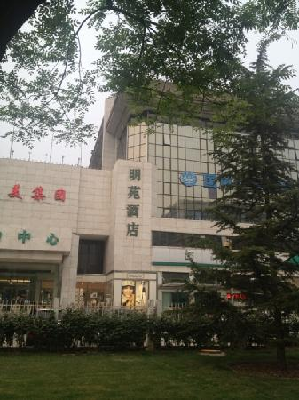 Mingyuan Hotel: 明苑