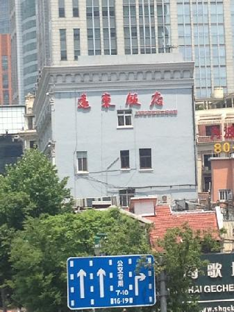 Yuandong Hotel: 远东饭店