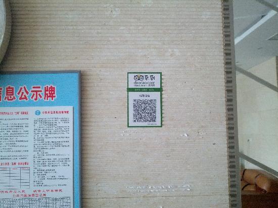 Ruihua Hotel: 道道品牌联盟照片