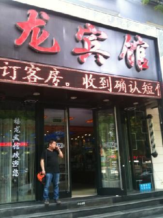 Xilong Hotel Beijing Xizhaosi: 禧龙