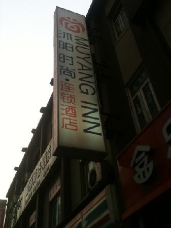 Hi Inn Beijing Jianwai SOHO
