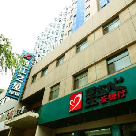 Photo of Jinjiang Inn (Taiyuan Government)