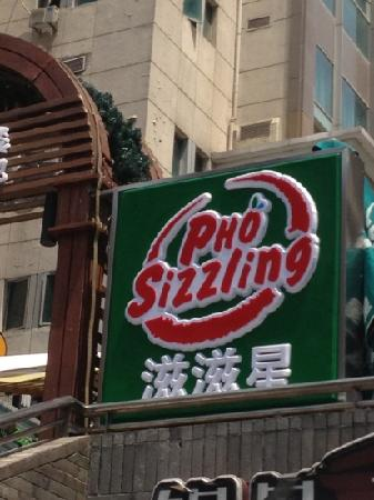 Pho Sizzling